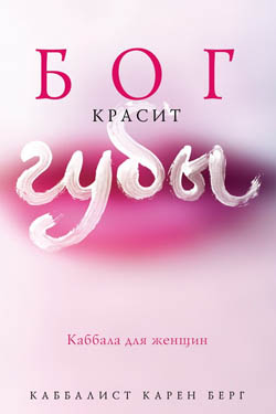 Бог красит губы. Каббала для женщин. Карен Берг.