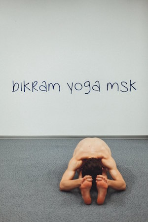 Дисциплина на занятии Бикрам йоги