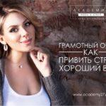 Бесплатный курс «5 уроков по стилю» от Академии Моды и Стиля Анны Арсеньевой