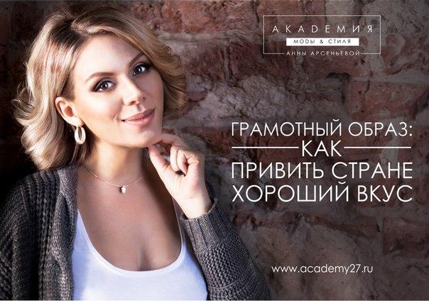Академия Моды и Стиля Анны Арсеньевой.
