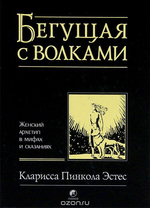 Кларисса Пинкола Эстес. Бегущая с волками. Женский архетип в мифах и сказаниях.