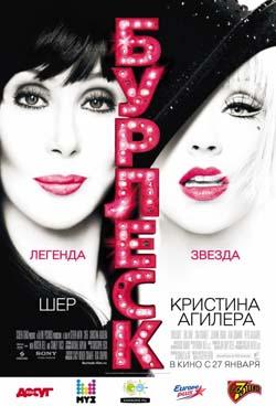2. Бурлеск (Burlesque), 2010.