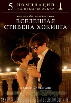 Вселенная Стивена Хокинга (The Theory of Everything), 2014.