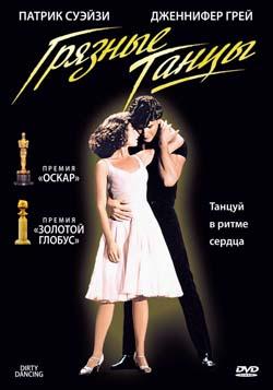 Грязные танцы (Dirty Dancing), 1987.
