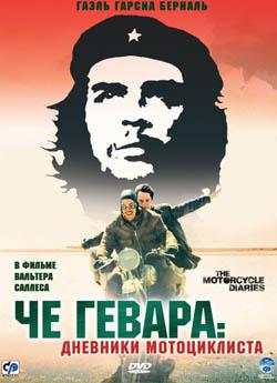Че Гевара: Дневник мотоциклиста (The Motorcycle Diaries), 2004.