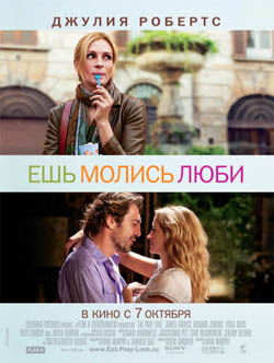 Ешь, молись, люби (Eat, pray, love), 2010.