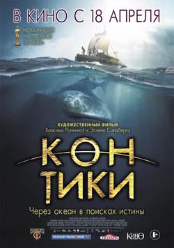 Кон-тики (Kon-Tiki), 2012.