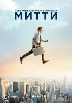 Невероятная жизнь Уолтера Митти (The Secret Life of Walter Mitty), 2013.