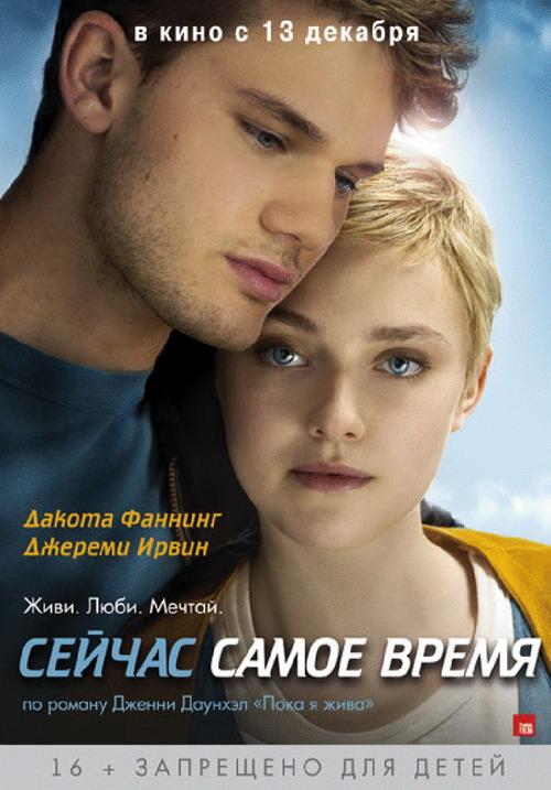 Сейчас самое время. (Now Is Good), 2012.