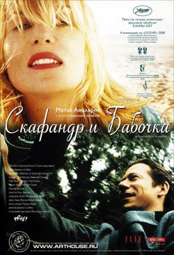 Скафандр и бабочка. (Le scaphandre et le papillon), 2007