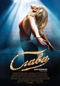 Слава (Fame), 2009.