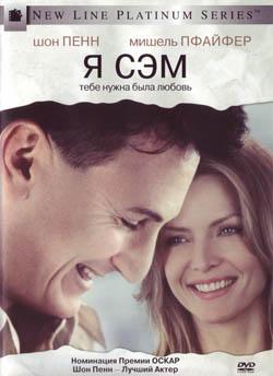Я - Сэм. (I Am Sam), 2001.