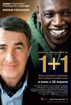 4. 1 + 1. (Untouchables), 2011.