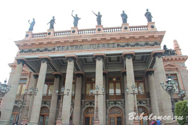 Театр Хуарес.