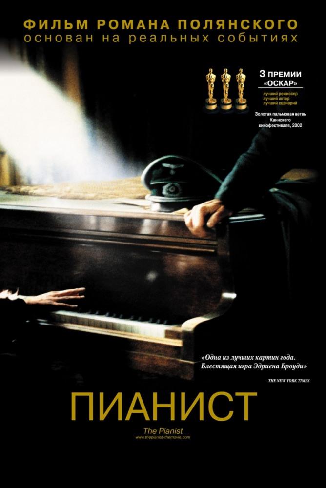 Пианист.