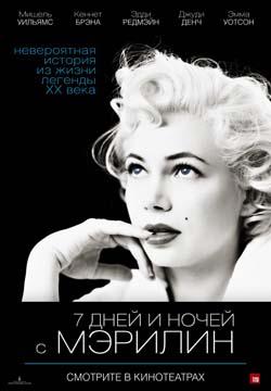 7 дней и ночей с Мэрилин (My Week with Marilyn), 2011.