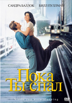 Пока ты спал (While You Were Sleeping), 1995.