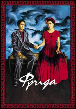Фрида (Frida), 2002.