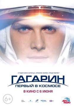 Гагарин. Первый в космосе, 2013.