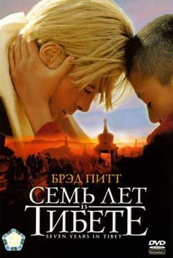 Семь лет в Тибете (Seven Years in Tibet), 1997.
