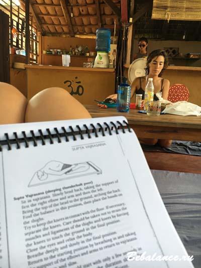 Изучение асан йоги в свободное время.